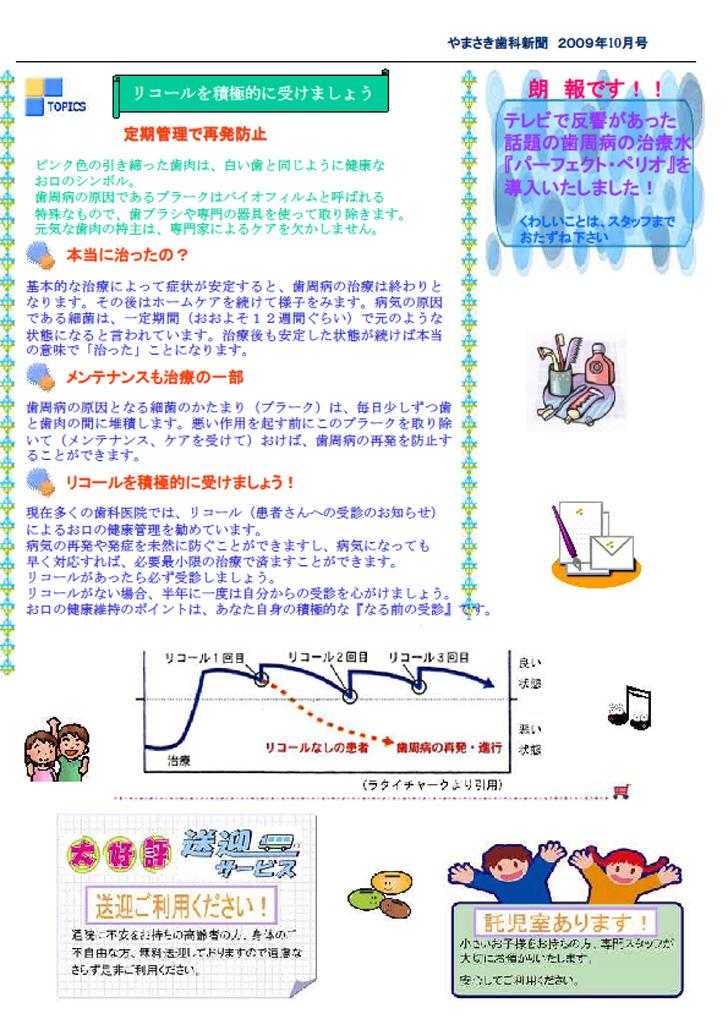 sinbun2009-10-2