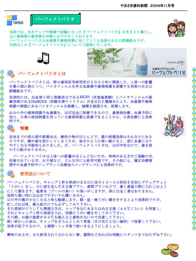 sinbun2009-11-2