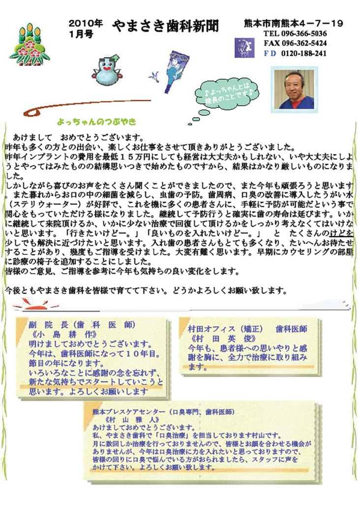 sinbun2010-1-1