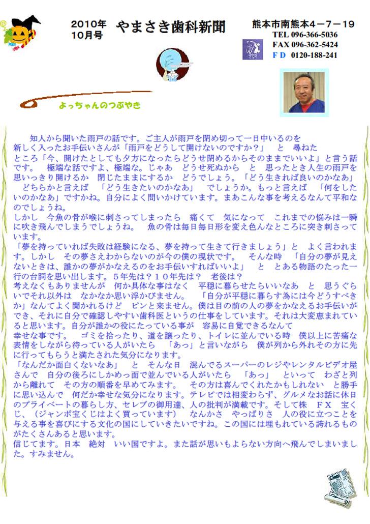 sinbun2010-10-1