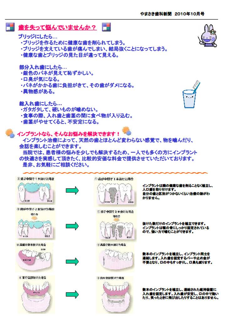 sinbun2010-10-2