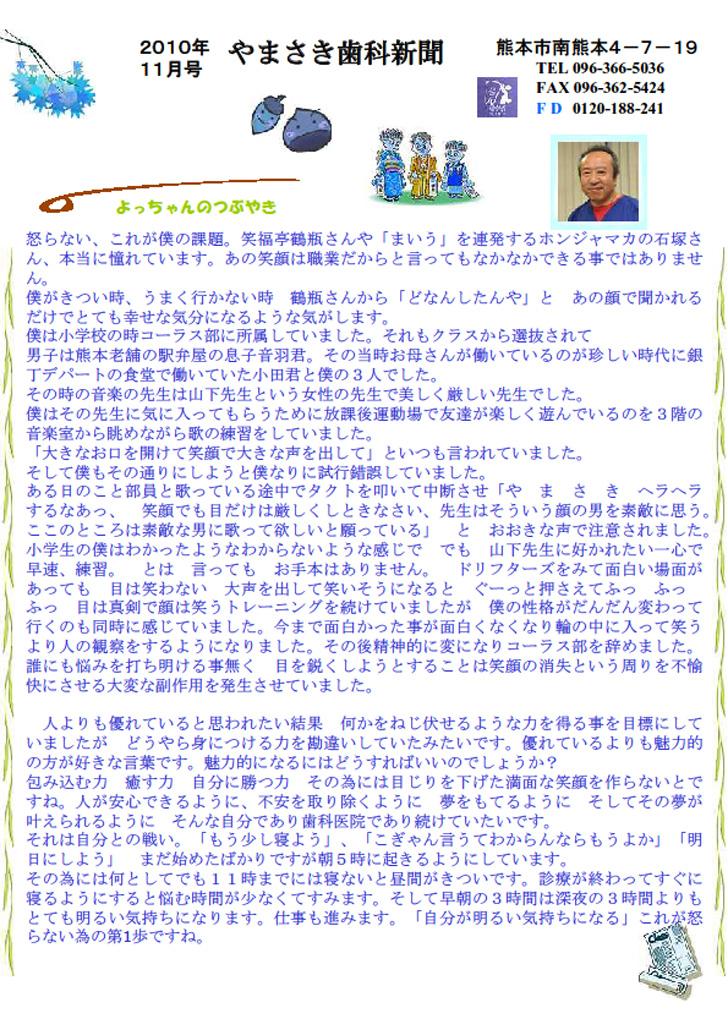 sinbun2010-11-1