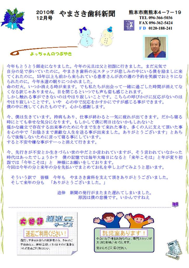 sinbun2010-12-1