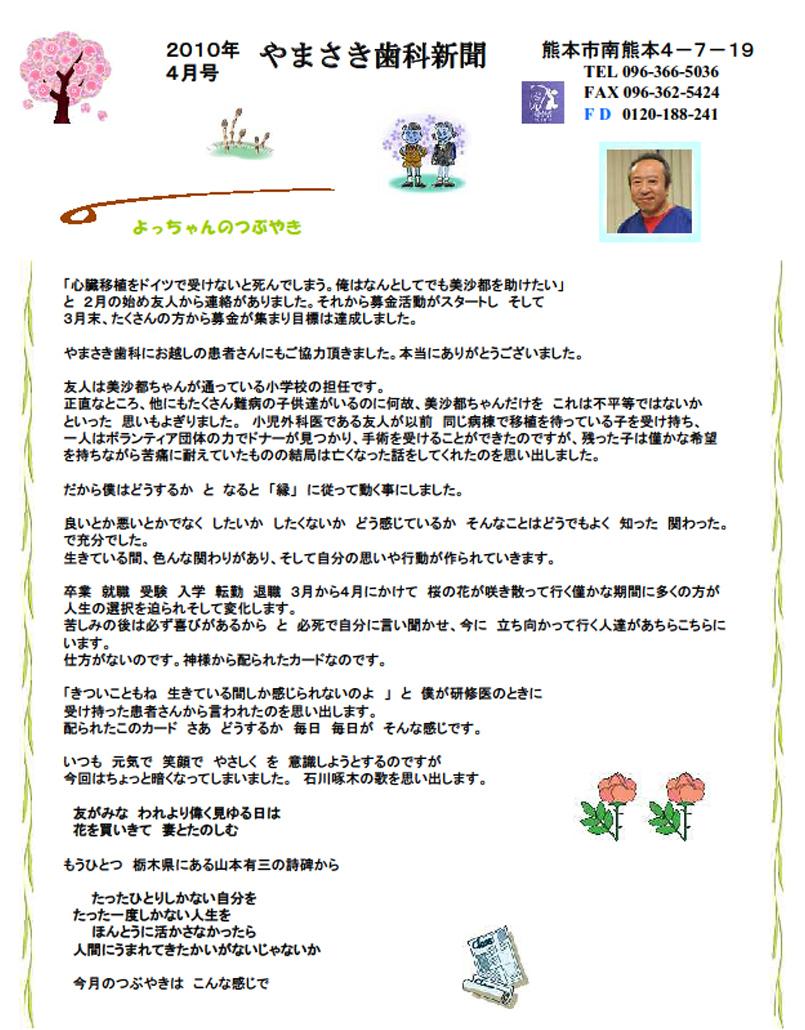 sinbun2010-4-1