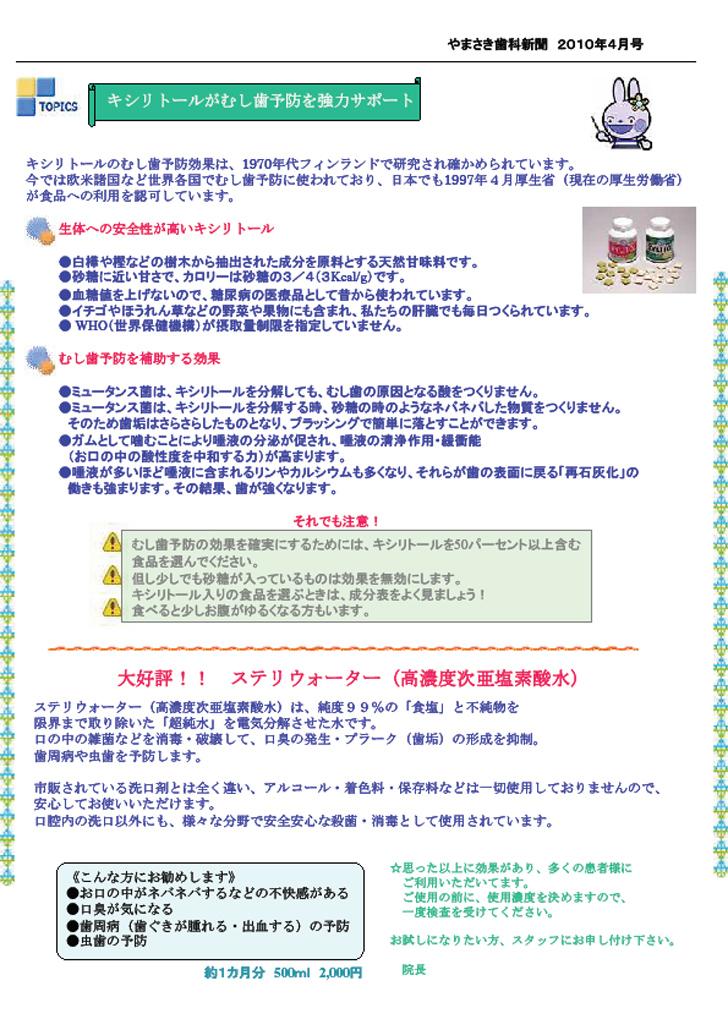 sinbun2010-4-2
