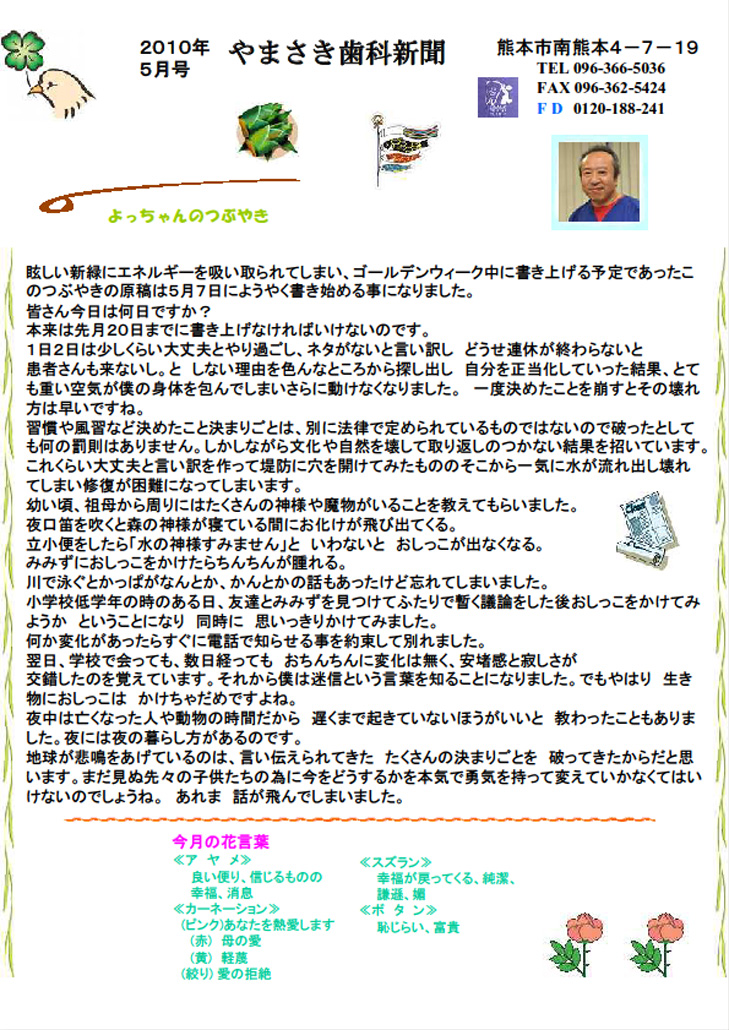 sinbun2010-5-1