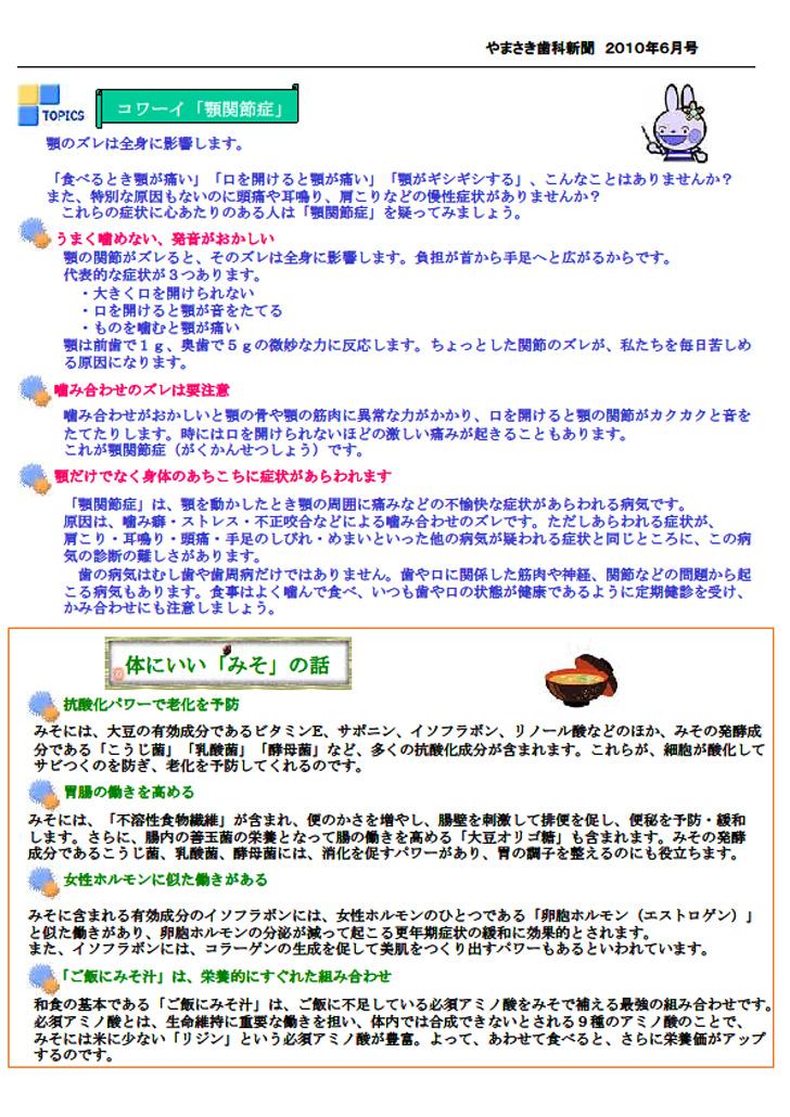 sinbun2010-6-2