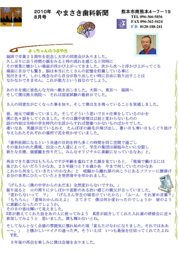 sinbun2010-8-1