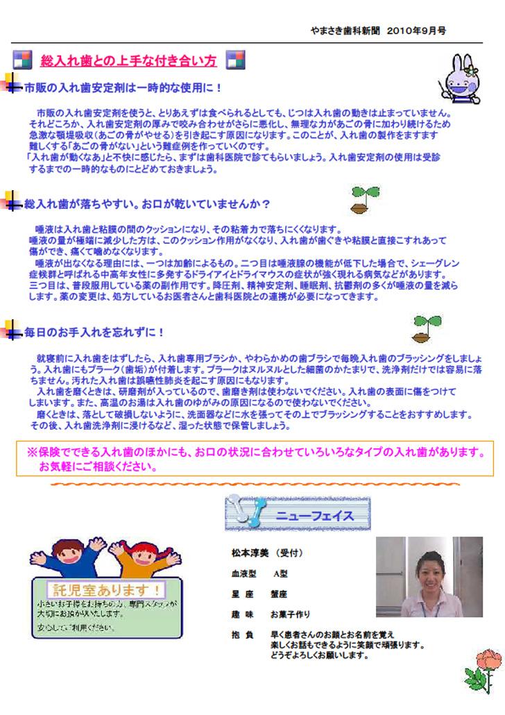 sinbun2010-9-2
