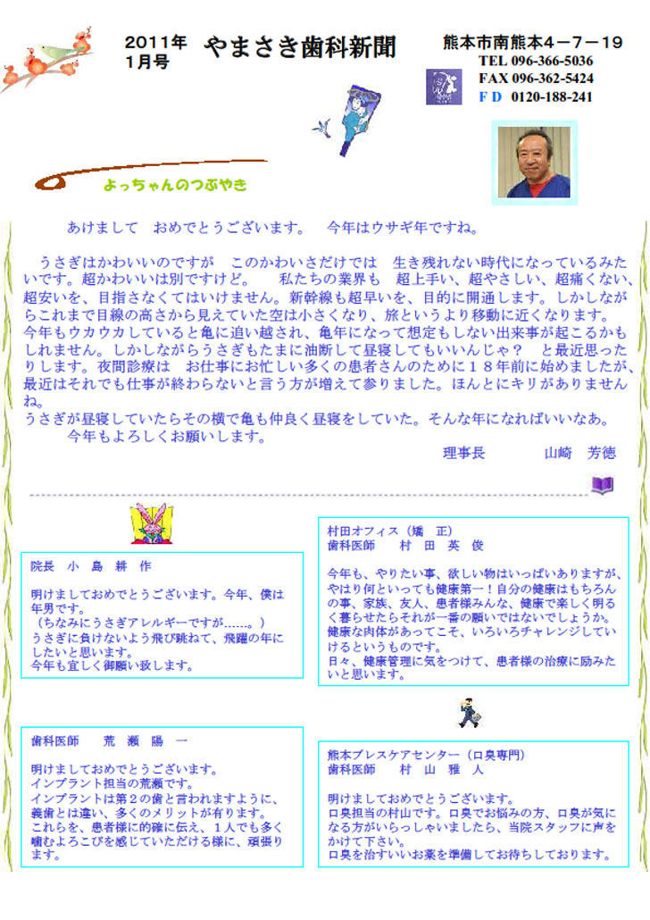 sinbun2011-1-1