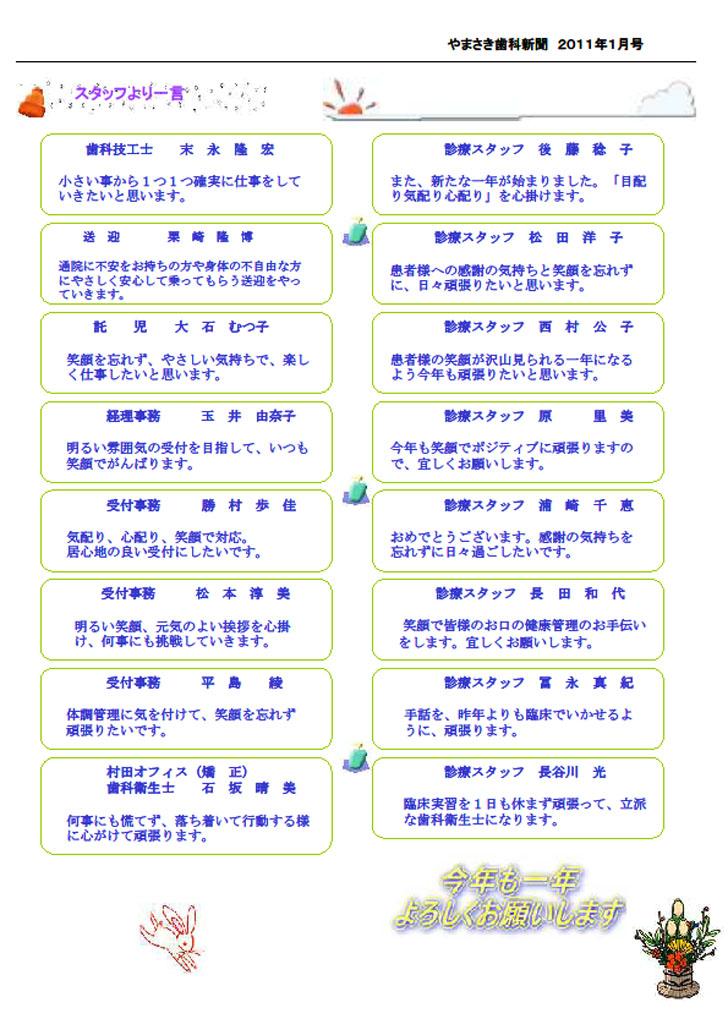 sinbun2011-1-2