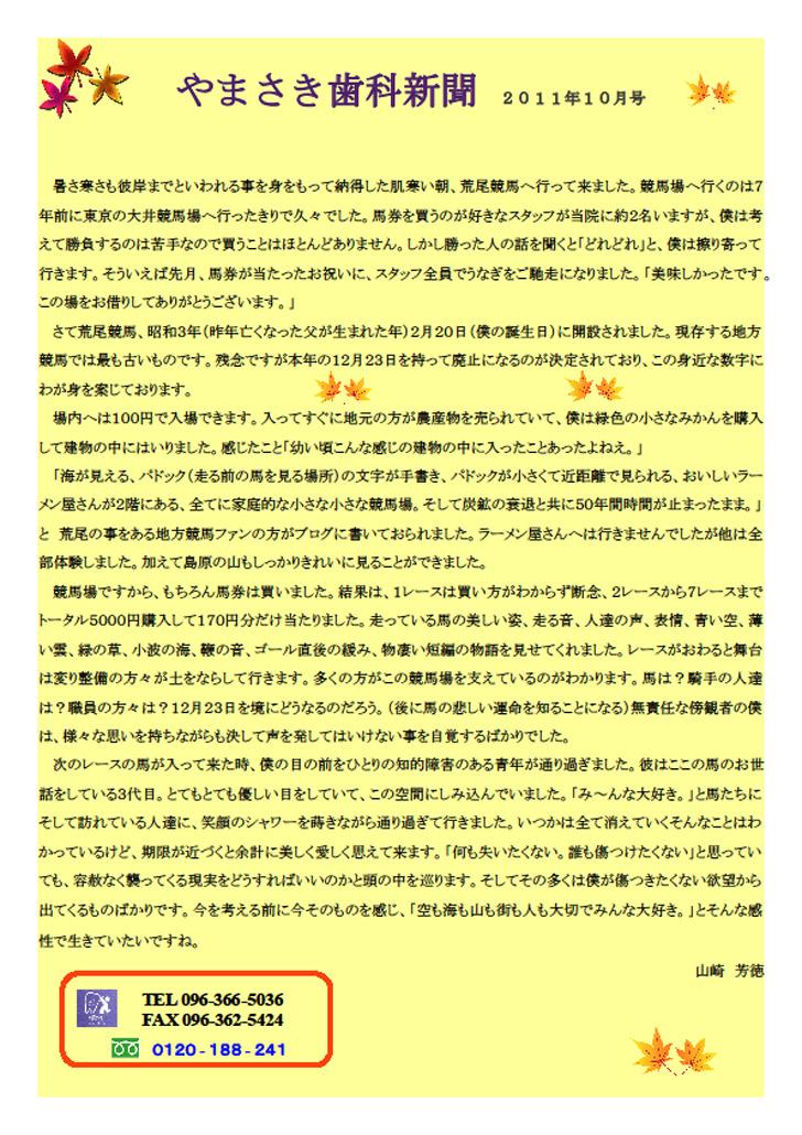 sinbun2011-10-1
