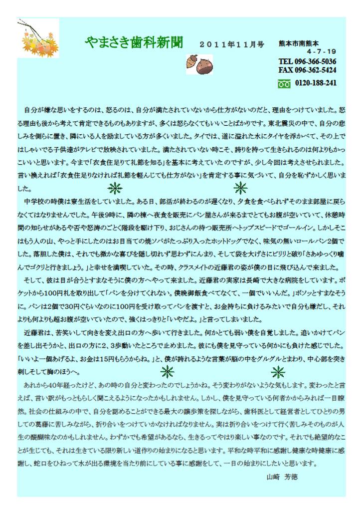 sinbun2011-11-1