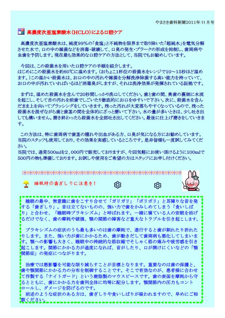 sinbun2011-11-2