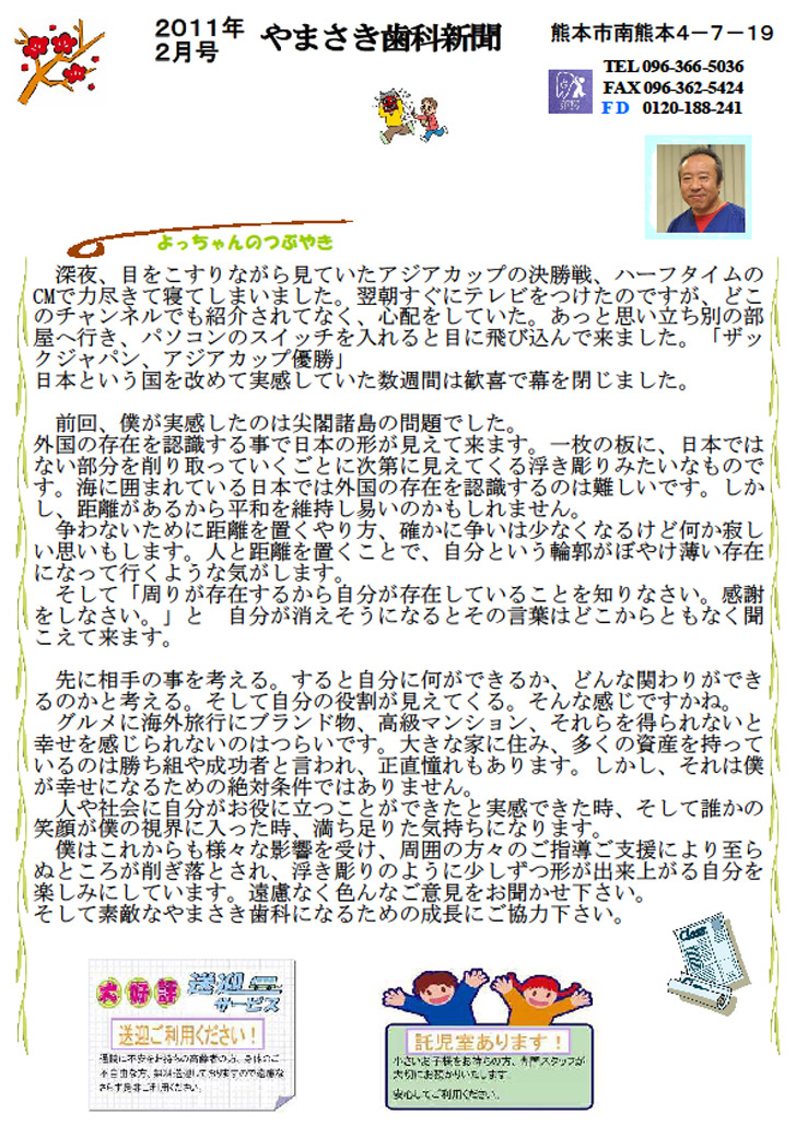 sinbun2011-2-1