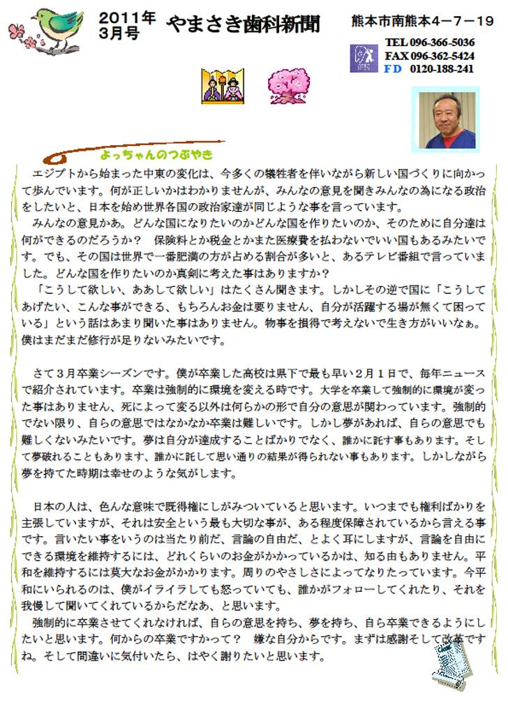 sinbun2011-3-1