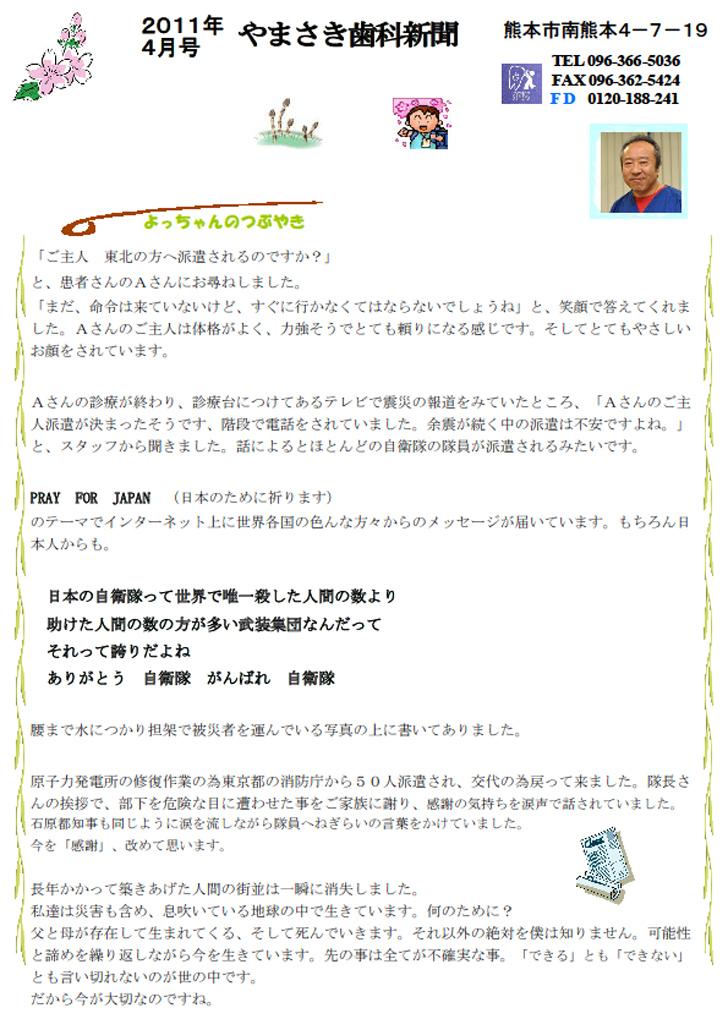 sinbun2011-4-1