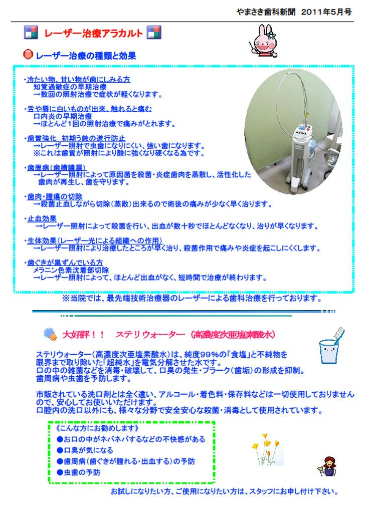 sinbun2011-5-2