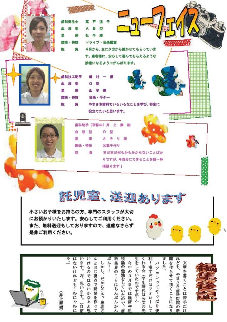 sinbun2011-6-2