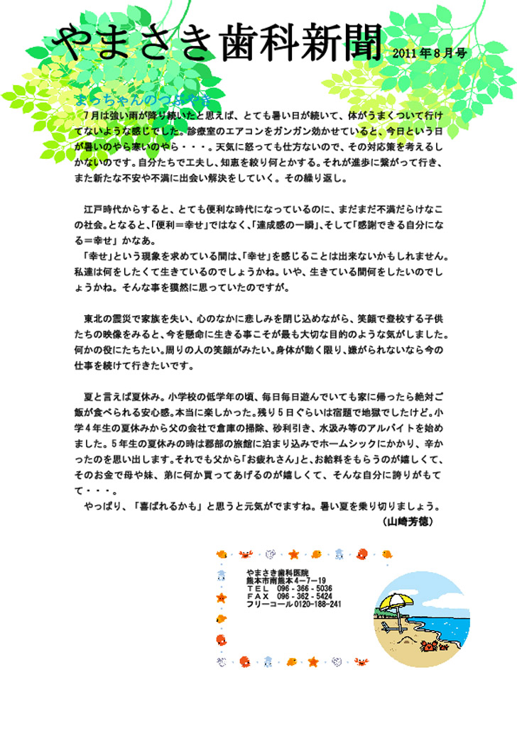 sinbun2011-8-1