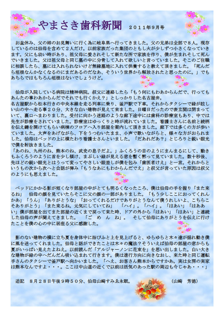 sinbun2011-9-1