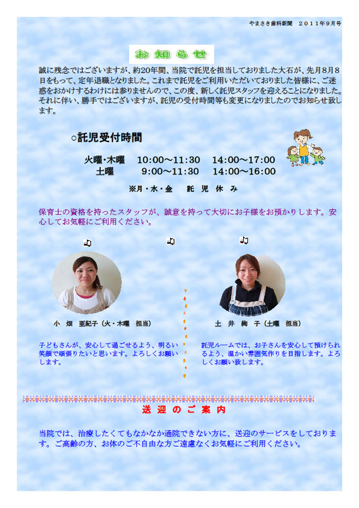 sinbun2011-9-2
