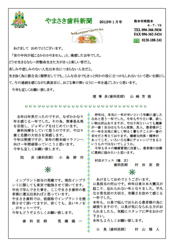 sinbun2012-1-1