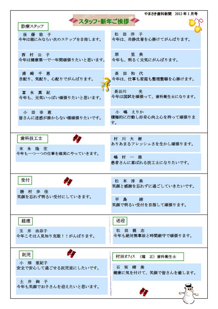 sinbun2012-1-2