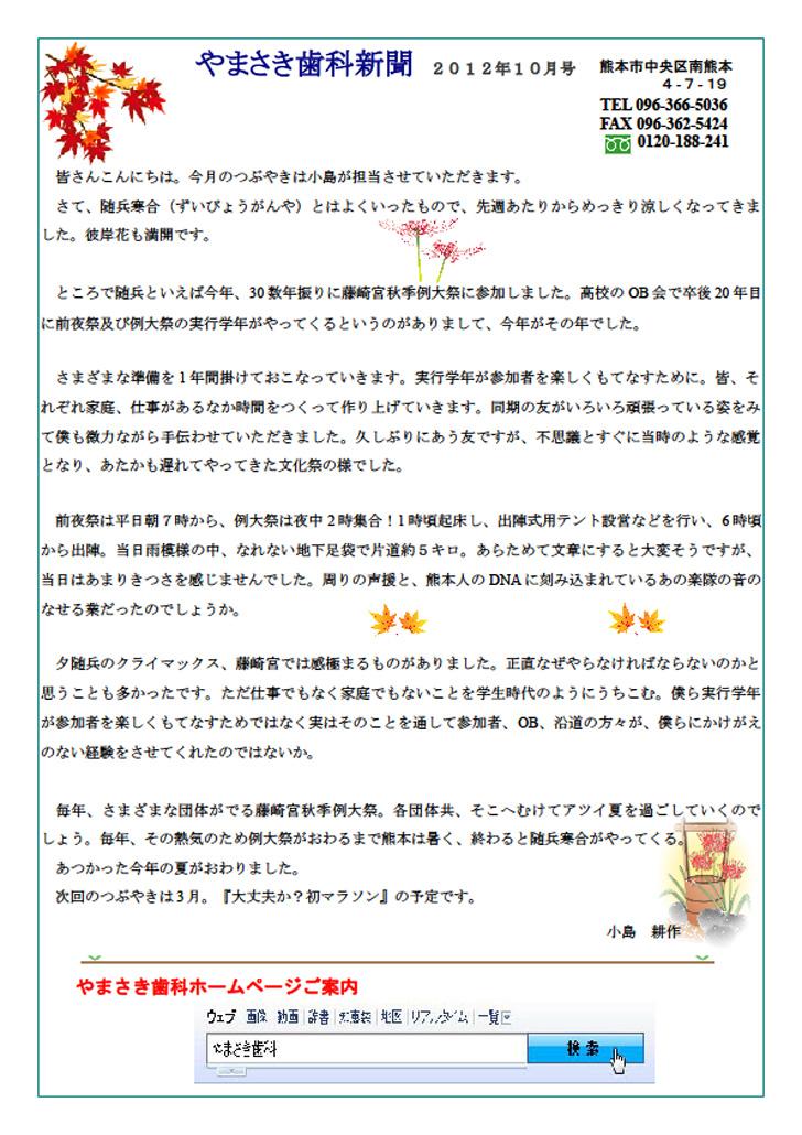 sinbun2012-10-1