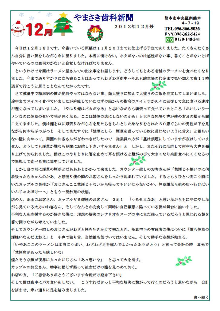sinbun2012-12-1