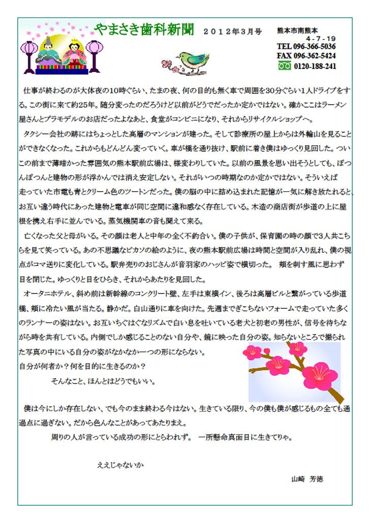 sinbun2012-3-1