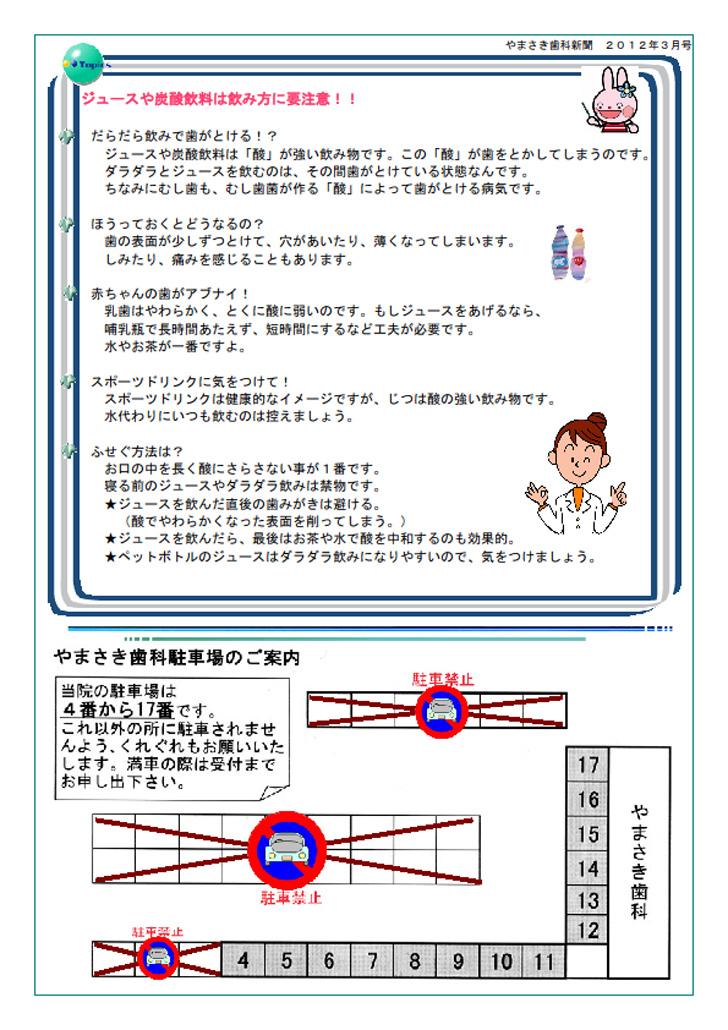sinbun2012-3-2