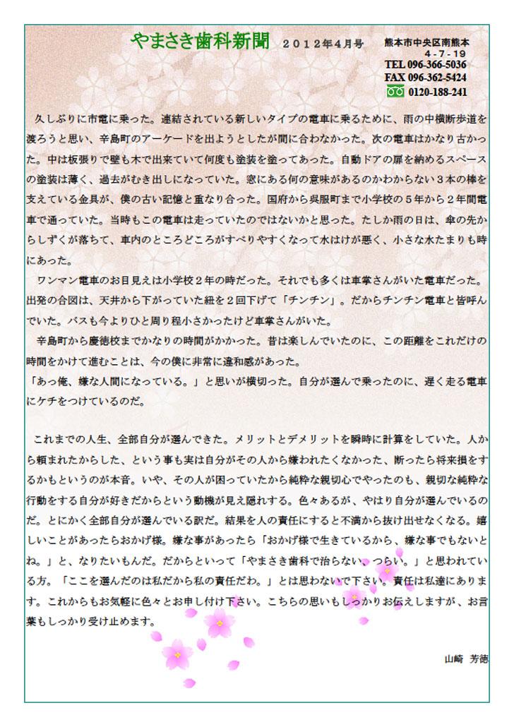 sinbun2012-4-1