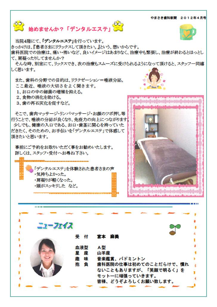 sinbun2012-4-2