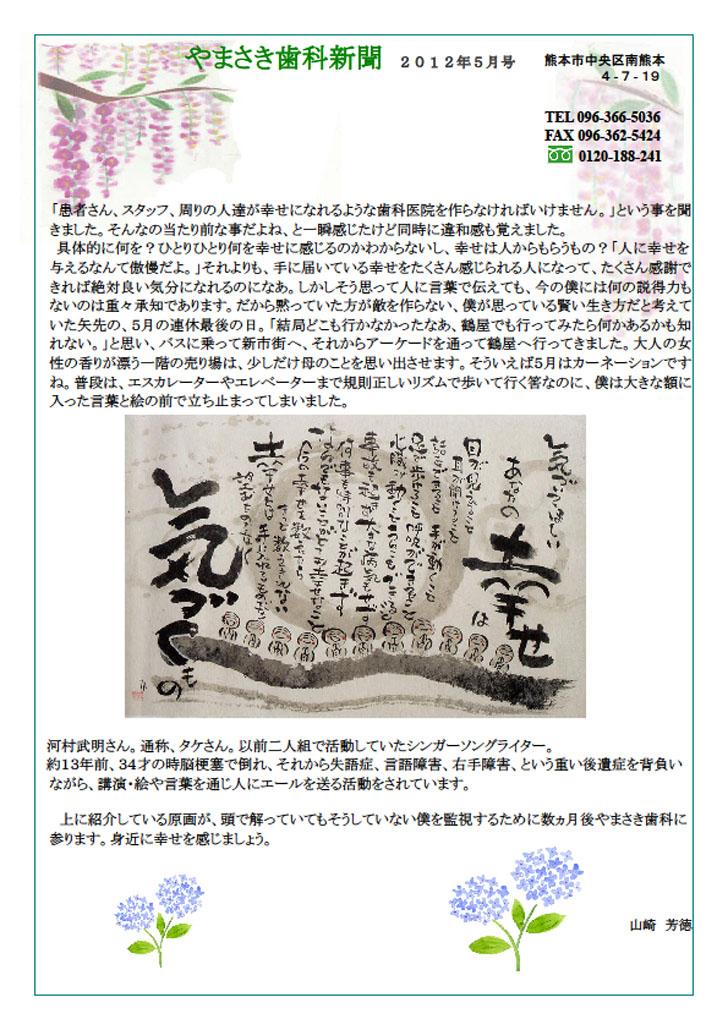 sinbun2012-5-1