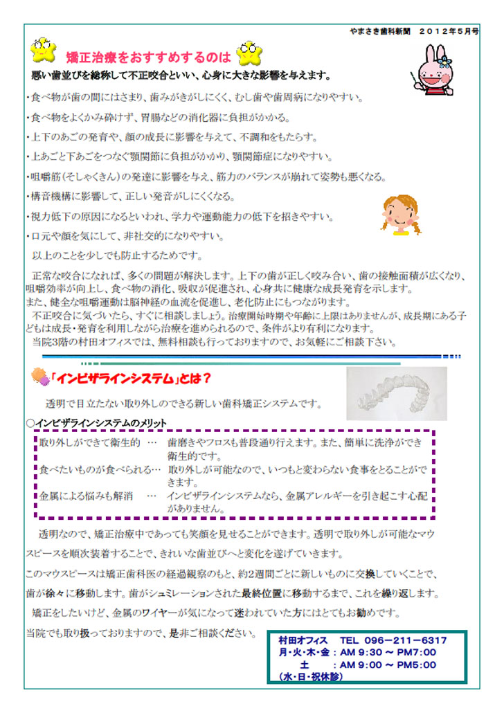 sinbun2012-5-2