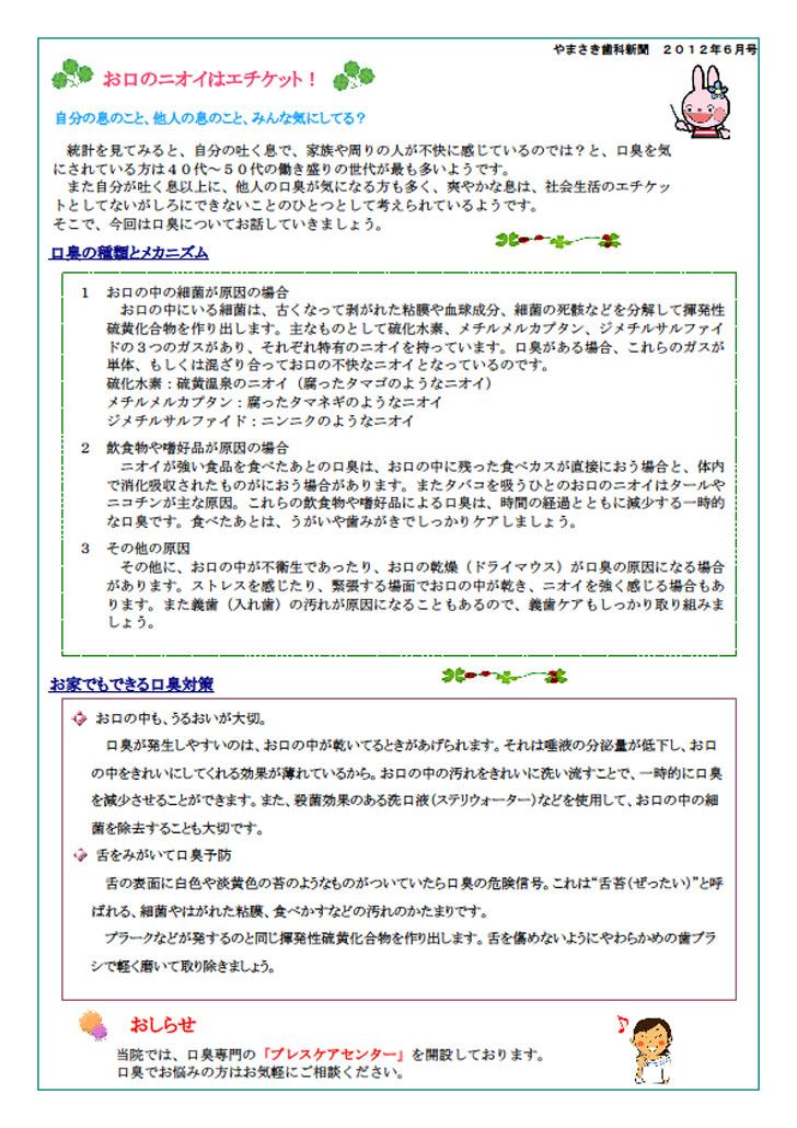 sinbun2012-6-2