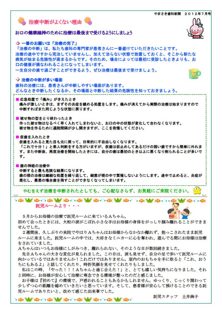 sinbun2012-7-2