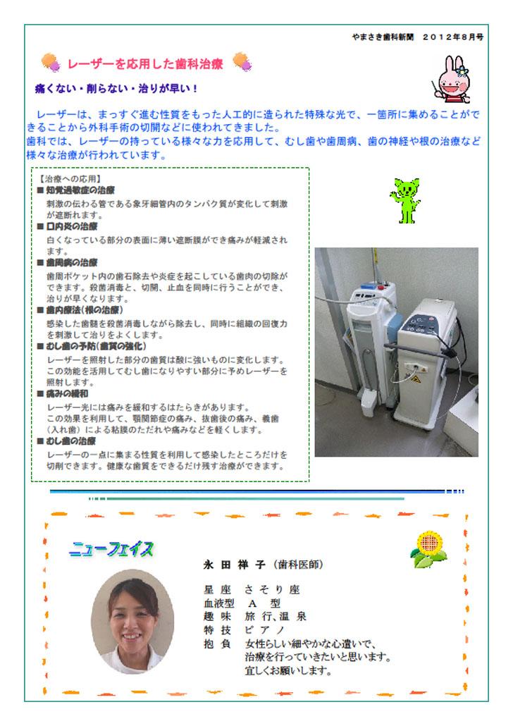 sinbun2012-8-2