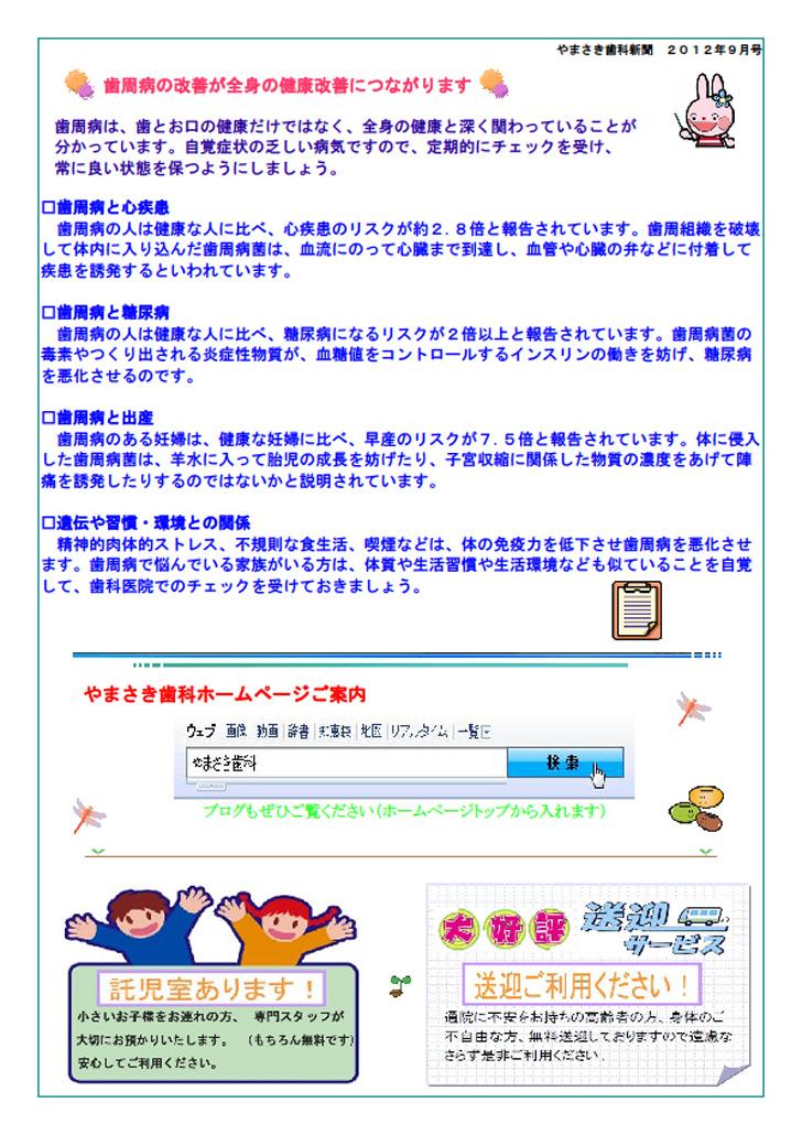 sinbun2012-9-2