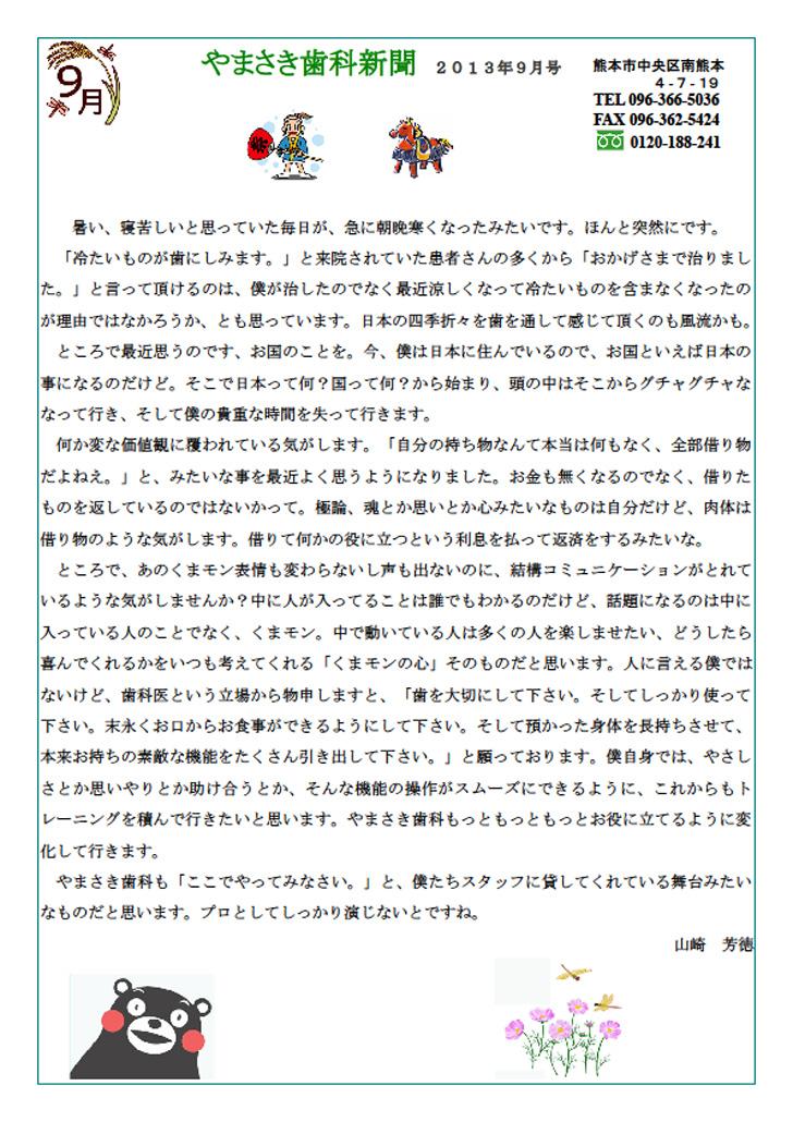 sinbun2013-9-1